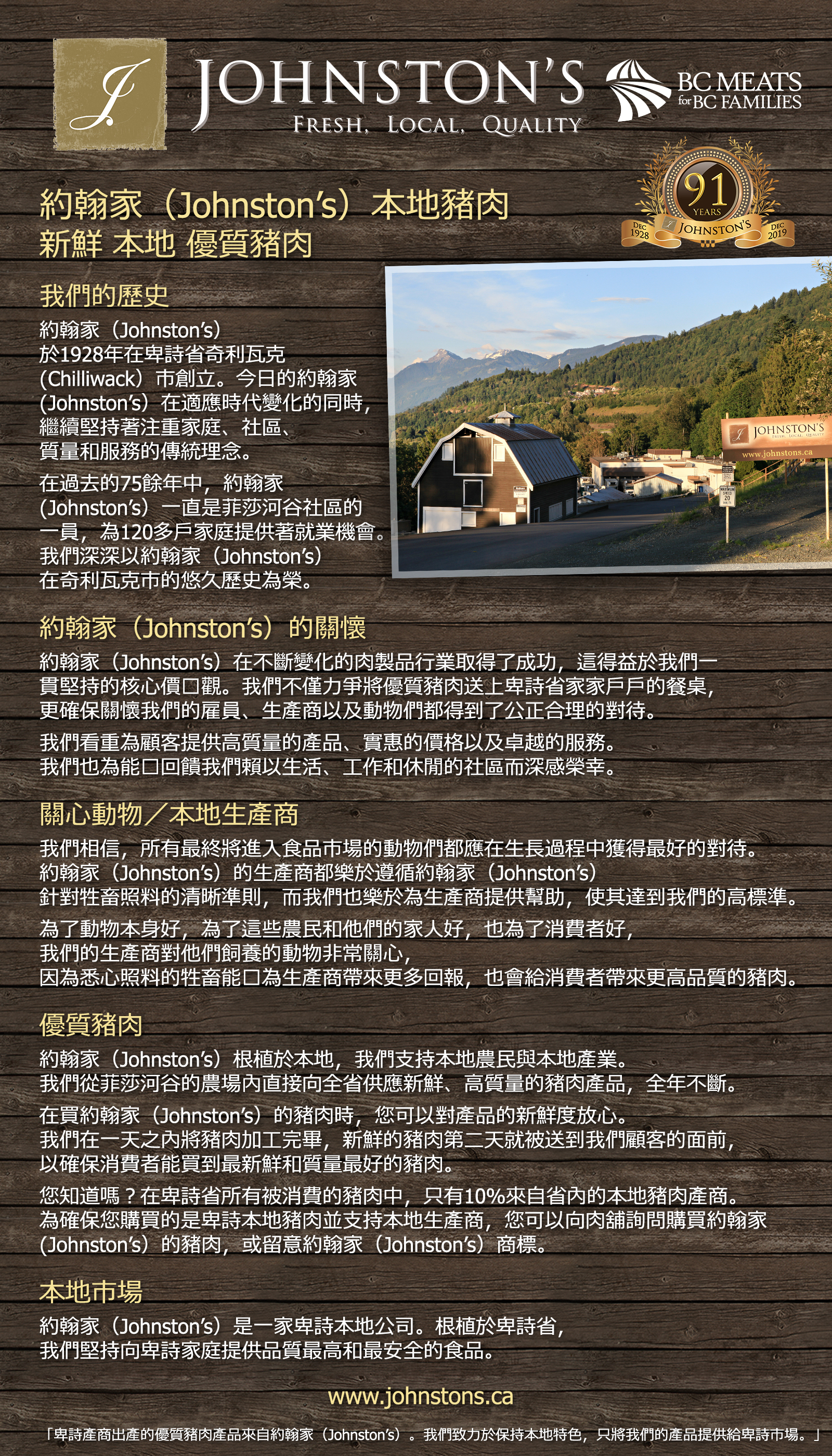 johnstons-story-chinese_legal2019